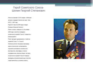 Герой Советского Союза- Шонин Георгий Степанович Летчик-космонавт СССР, генер