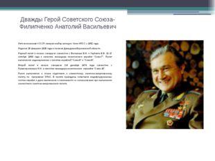 Дважды Герой Советского Союза-Филипченко Анатолий Васильевич Летчик-космонавт