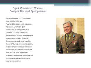 Герой Советского Союза- Лазарев Василий Григорьевич Летчик-космонавт СССР, по