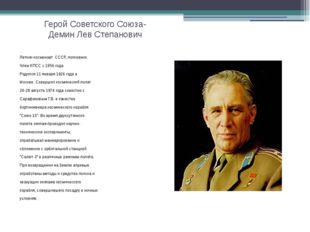Герой Советского Союза- Демин Лев Степанович Летчик-космонавт СССР, полковник