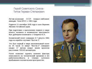 Герой Советского Союза- Титов Герман Степанович Летчик-космонавт СССР, генера