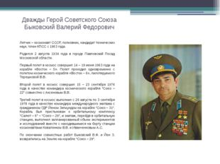 Дважды Герой Советского Союза Быковский Валерий Федорович Летчик – космонавт