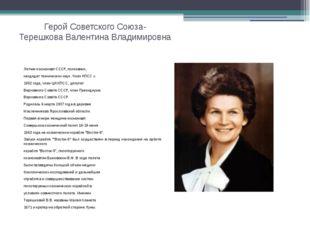 Герой Советского Союза- Терешкова Валентина Владимировна Летчик-космонавт ССС