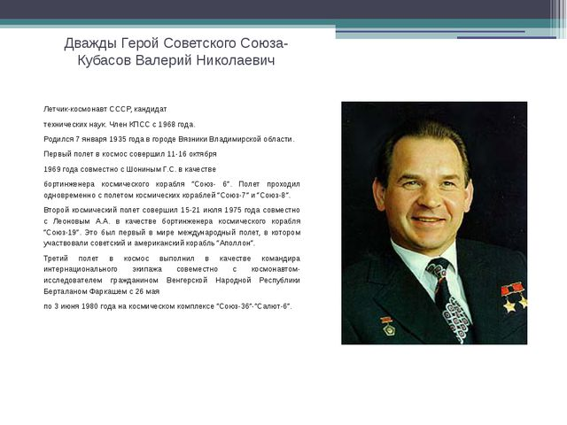 Дважды Герой Советского Союза- Кубасов Валерий Николаевич Летчик-космонавт СС...
