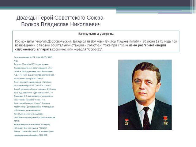 Дважды Герой Советтского Союза- Волков Владислав Николаевич Летчик-космонавт...
