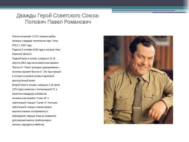 Дважды Герой Советского Союза-Попович Павел Романович Летчик-космонавт СССР,...