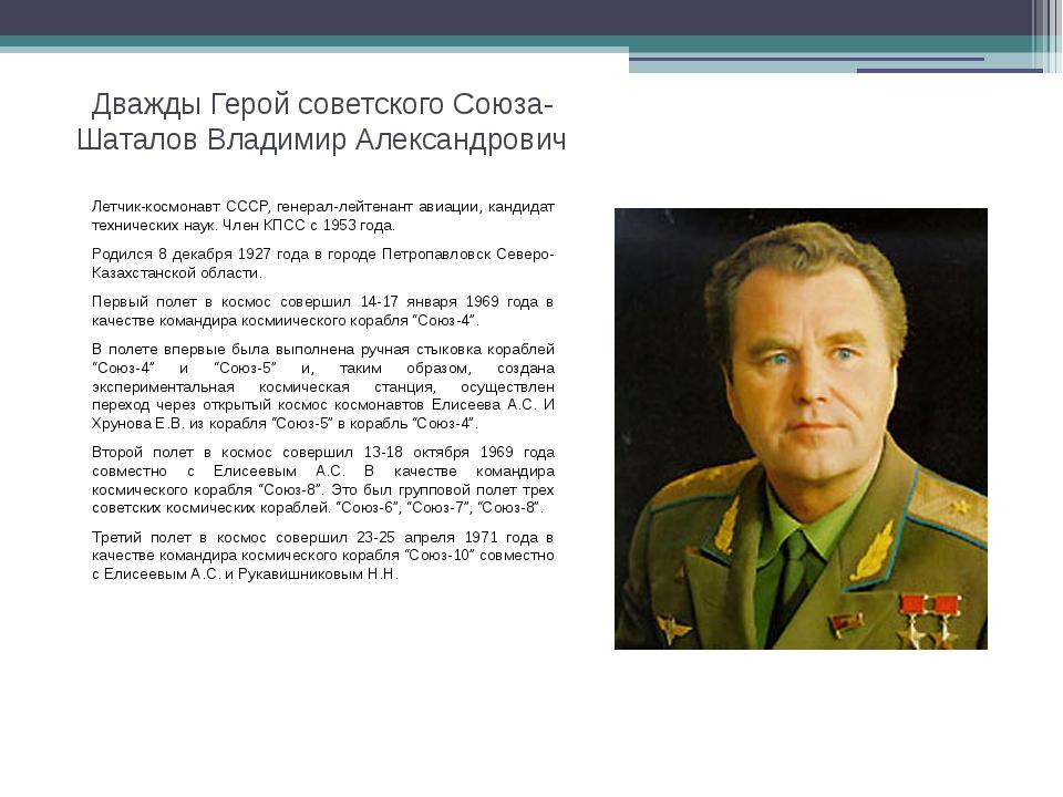 Дважды Герой советского Союза-Шаталов Владимир Александрович Летчик-космонавт...