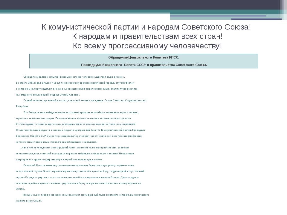 К комунистической партии и народам Советского Союза! К народам и правительств...