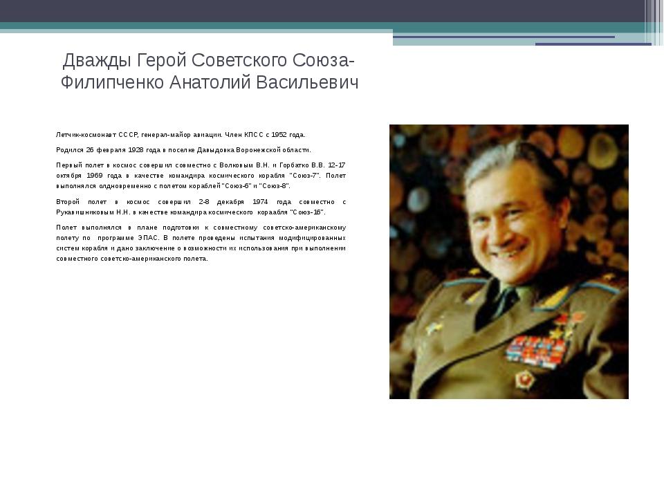 Дважды Герой Советского Союза-Филипченко Анатолий Васильевич Летчик-космонавт...