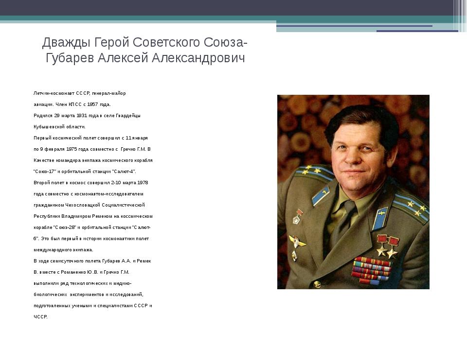 Дважды Герой Советского Союза-Губарев Алексей Александрович Летчик-космонавт...