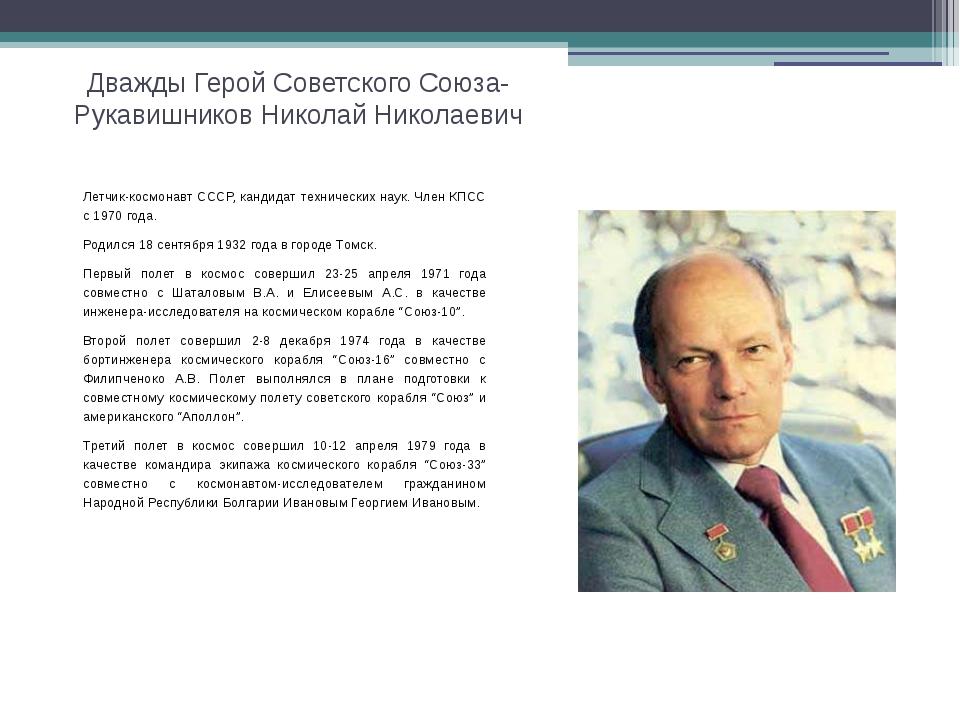 Дважды Герой Советского Союза-Рукавишников Николай Николаевич Летчик-космонав...
