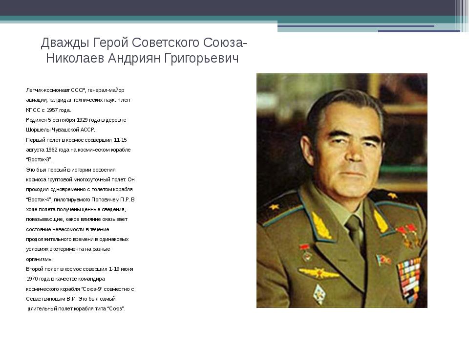 Дважды Герой Советского Союза- Николаев Андриян Григорьевич Летчик-космонавт...