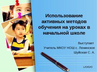 Использование активных методов обучения на уроках в начальной школе Выступает