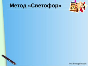 Метод «Светофор» www.themegallery.com