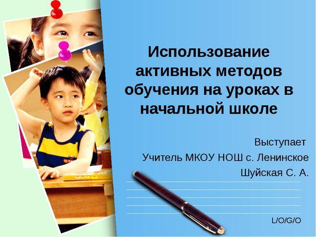 Использование активных методов обучения на уроках в начальной школе Выступает...