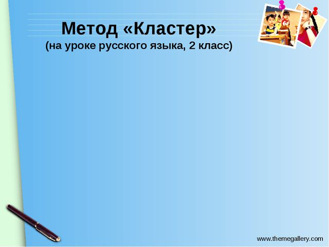 Метод «Кластер» (на уроке русского языка, 2 класс) www.themegallery.com