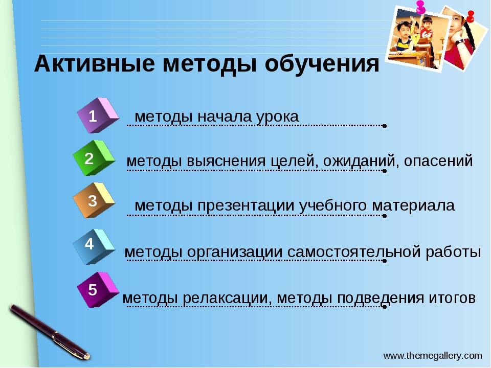 Активные методы обучения 4 методы начала урока 1 2 3 5 методы выяснения целей...
