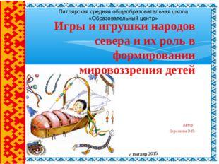 Муниципальное образовательное учреждение Питлярская средняя общеобразовательн