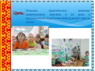 Показать практическое значение национальных игрушек и их роль в традиционной