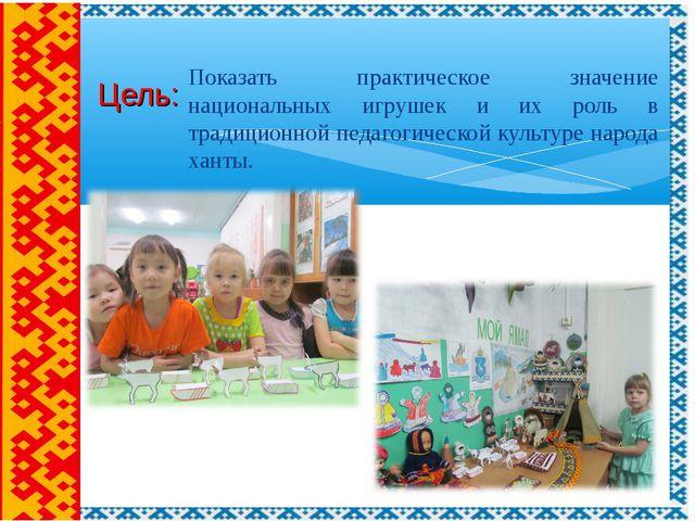 Показать практическое значение национальных игрушек и их роль в традиционной...