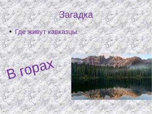 Загадка Где живут кавказцы. В горах
