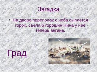 Загадка На дворе переполох с неба сыплется горох, съела 6 горошин Нина у неё
