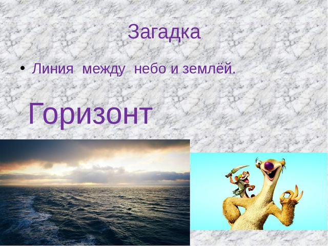 Загадка Линия между небо и землёй. Горизонт