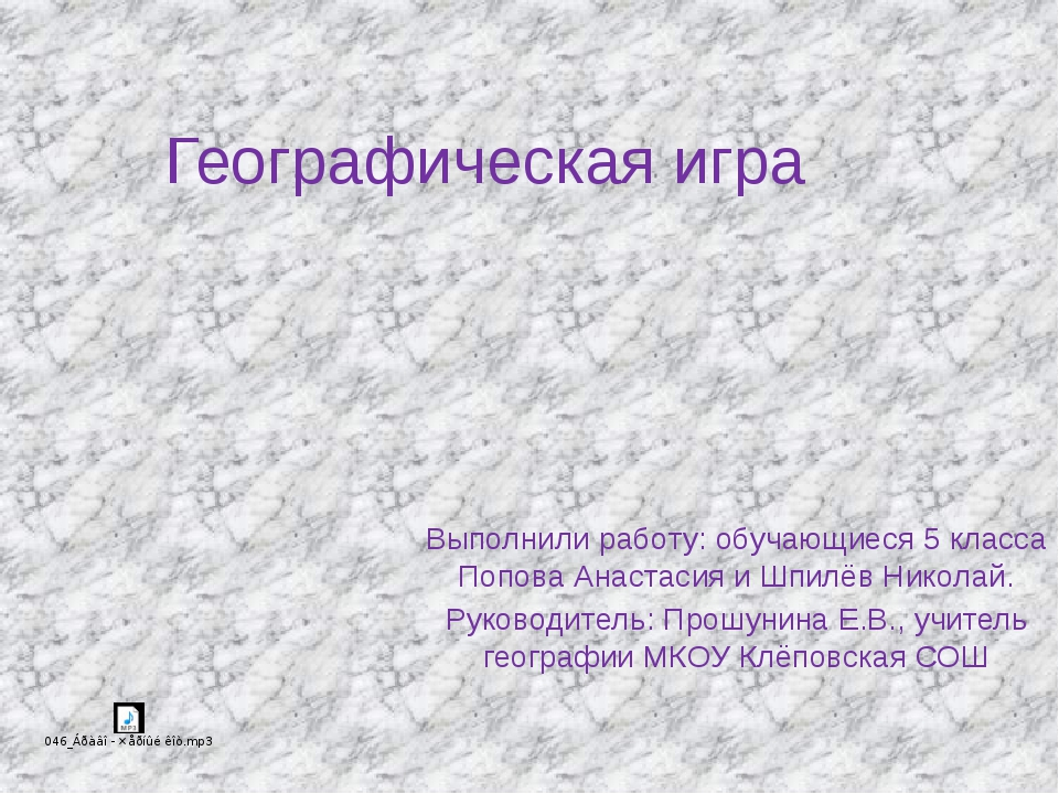 Географическая игра Выполнили работу: обучающиеся 5 класса Попова Анастасия и...