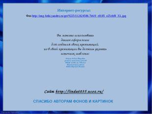 Интернет-ресурсы: Фон http://img-fotki.yandex.ru/get/9225/112424586.7b6/0_c01