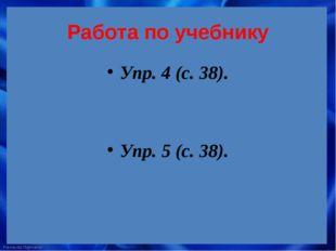 Работа по учебнику Упр. 4 (с. 38). Упр. 5 (с. 38). FokinaLida.75@mail.ru