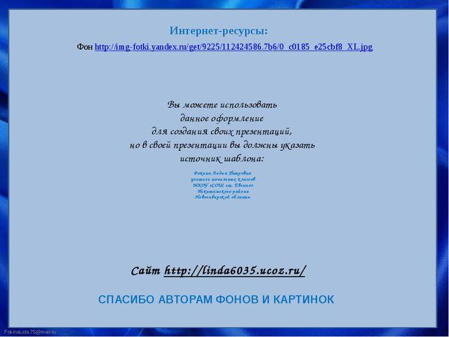 Интернет-ресурсы: Фон http://img-fotki.yandex.ru/get/9225/112424586.7b6/0_c01...