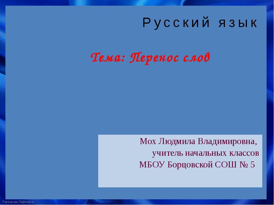 Мох Людмила Владимировна, учитель начальных классов МБОУ Борцовской СОШ № 5 Р...