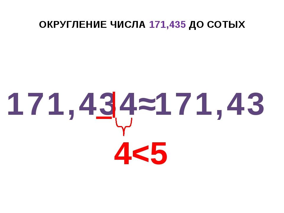 ОКРУГЛЕНИЕ ЧИСЛА 171,435 ДО СОТЫХ 171,434 ≈ 171,43 4
