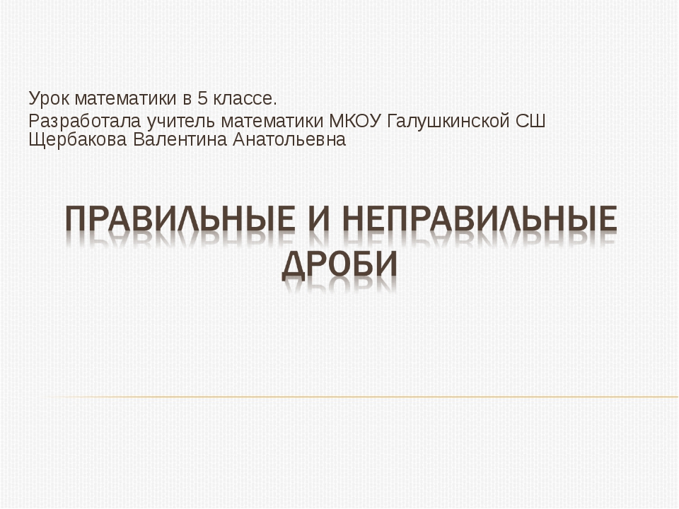 Урок математики в 5 классе. Разработала учитель математики МКОУ Галушкинской...