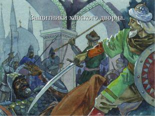 Защитники ханского дворца.