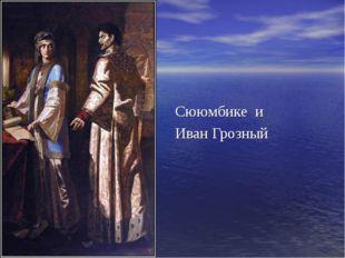 Сююмбике и Иван Грозный