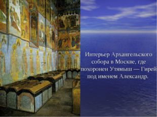 Интерьер Архангельского собора в Москве, где похоронен Утямыш — Гирей под име
