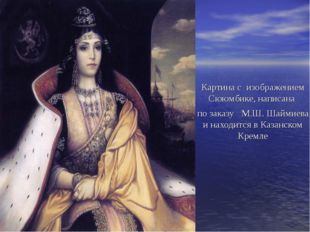 Картина с изображением Сююмбике, написана по заказу М.Ш. Шаймиева и находитс