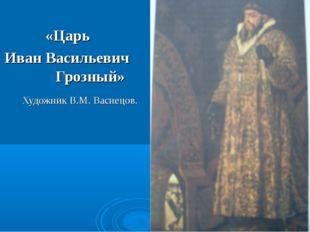 «Царь Иван Васильевич Грозный» Художник В.М. Васнецов.
