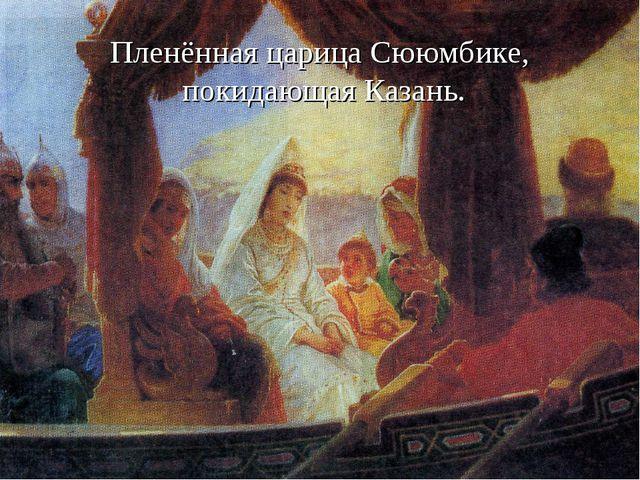 Пленённая царица Сююмбике, покидающая Казань.