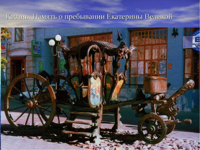 Казань. Память о пребывании Екатерины Великой