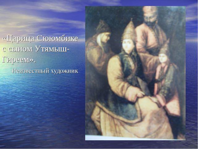 «Царица Сююмбике с сыном Утямыш-Гиреем». Неизвестный художник