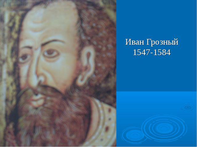 Иван Грозный 1547-1584