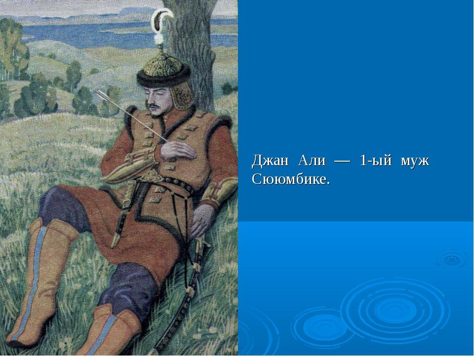 Джан Али — 1-ый муж Сююмбике.