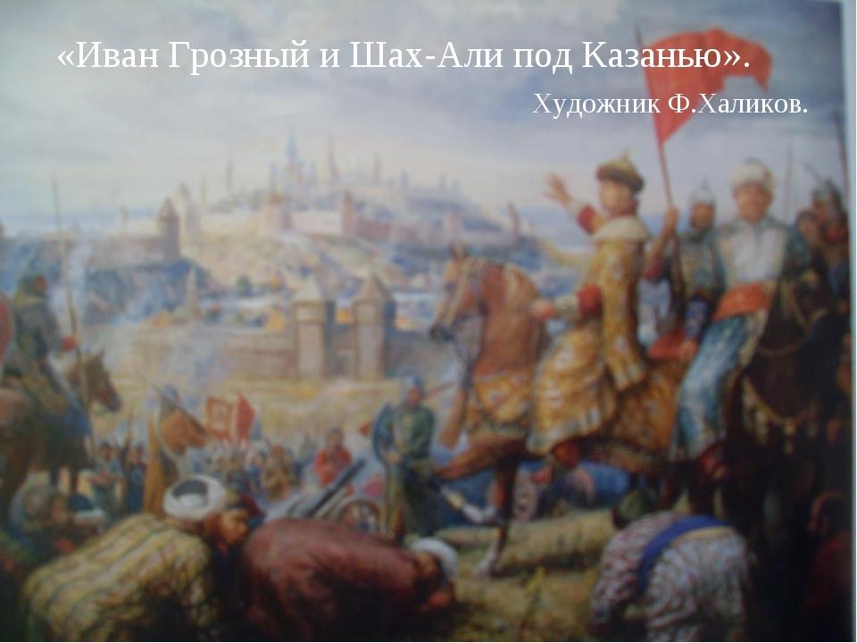 «Иван Грозный и Шах-Али под Казанью». Художник Ф.Халиков.