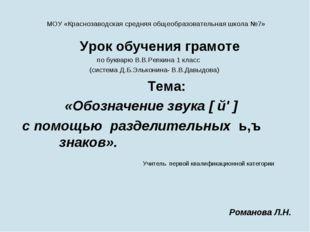 МОУ «Краснозаводская средняя общеобразовательная школа №7»  Урок обучения
