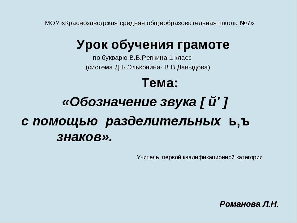 МОУ «Краснозаводская средняя общеобразовательная школа №7»  Урок обучения...