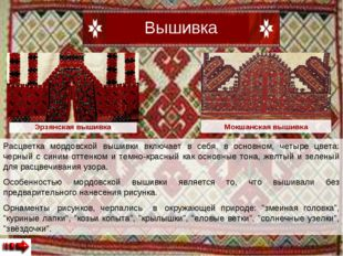 Расцветка мордовской вышивки включает в себя, в основном, четыре цвета: черны