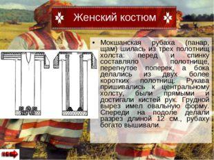 Мокшанская рубаха (панар, щам) шилась из трех полотнищ холста: перед и спинку