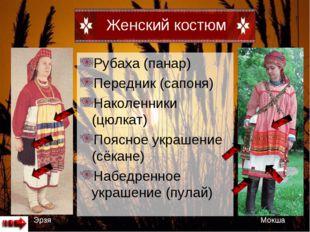 Рубаха (панар) Передник (сапоня) Наколенники (цюлкат) Поясное украшение (сёка